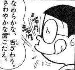 2018_nobita.jpg